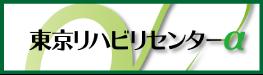 東京リハビリセンターアルファ